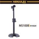 【非凡樂器】HERCULES/MS100B/麥克風架/附夾頭/公司貨保固