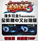 三和搖桿 台灣繁體中文 潘多拉盒5 最新...