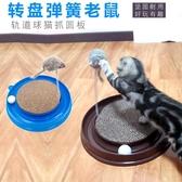 貓玩具轉盤軌道球逗貓棒彈簧兔皮老鼠寵物貓咪用品貓抓板小貓幼貓Mandyc
