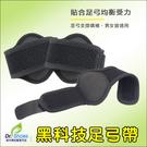 黑科技足弓帶足弓墊可調整足弓支撐鞋墊[鞋...