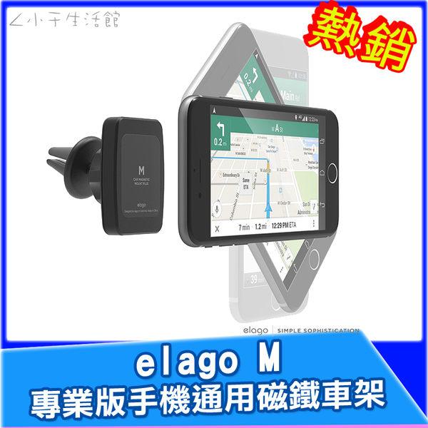 elago M 專業版手機通用磁鐵車架 萬用支架 通用支架 簡易支架 導航車架 手機支架 寶可夢專用支架