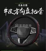 (快速)方向盤套適用於本田CRV十代思域繽智XRV冠道雅閣飛度淩派把套真皮方向盤套