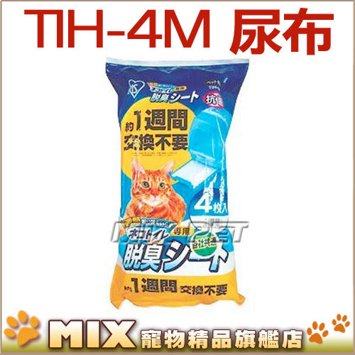 ◆MIX米克斯◆日本IRIS.530貓砂盆懶人專用尿布,吸收力強尿墊4片入【TIH-4M】