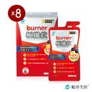 【船井】burner倍熱 極纖飲8週代謝強化組(共56包)