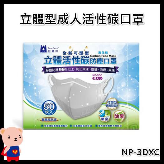 口罩 藍鷹牌 台灣製立體型成人活性碳口罩 NP-3DXC 一盒50入 醫碩科技 成人口罩