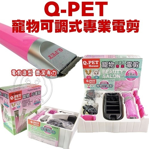 【培菓幸福寵物專營店】Q.PET》Q1大刀頭DD-BS-11