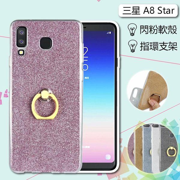 閃閃殼 三星 Galaxy A8 Star 手機殼 手機套 三星 A9 star 保護殼 軟殼 閃粉背貼 透明 防摔 指環支架TPU