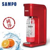 [富廉網] 【SAMPO】FB-U1701AL 氣泡水機