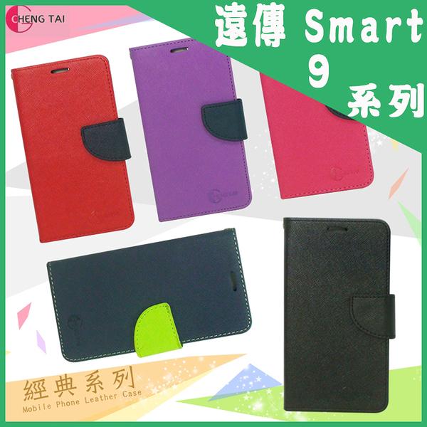 ●【福利品】經典款 系列 遠傳 K-Touch 920/側掀可立式保護皮套/保護殼