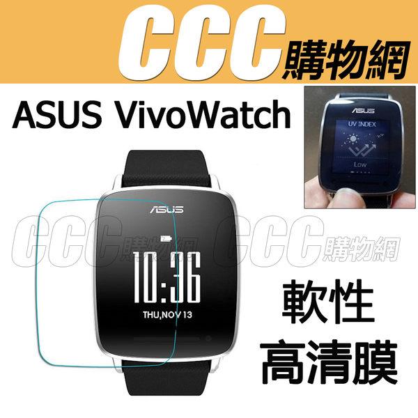 華碩 ASUS VivoWatch 軟性日本高清 保護貼