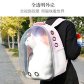 貓包外出便攜透明貓咪背包太空寵物艙攜帶狗雙肩裝的貓籠子貓書包   東川崎町