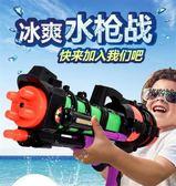 全館83折 800ml大號高壓水槍玩具噴水男孩兒童打水仗水搶
