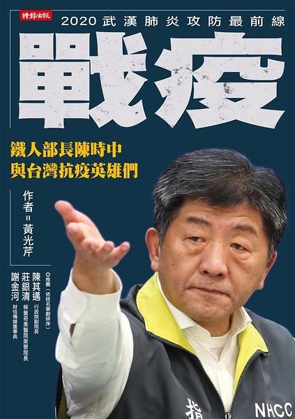 (二手書)戰疫:鐵人部長陳時中與台灣抗疫英雄們