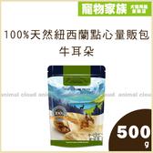寵物家族-100%天然紐西蘭點心量販包-牛耳朵500g