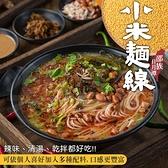 日月潭邵族美食-小米麵線【全素】A19413