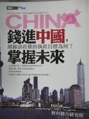 【書寶二手書T9/財經企管_OHK】錢進中國,掌握未來_野村總合研