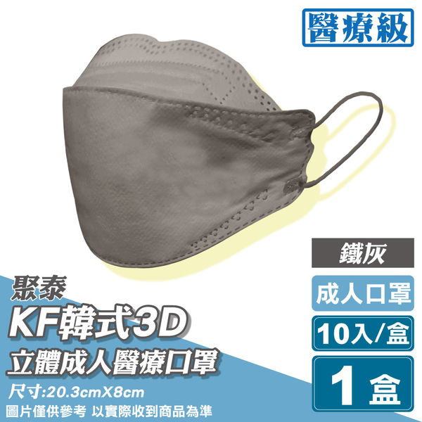聚泰 聚隆 KF韓式3D立體成人醫療口罩 (鐵灰) 10入 (台灣製 CNS14774 魚型口罩) 專品藥局【2019507】