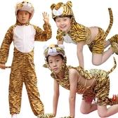 兒童cos服 六一兒童服飾動物演出服裝幼兒園表演節目老虎衣服短袖男女