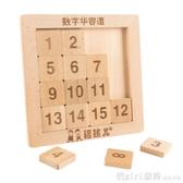 數字迷盤華容道益智力玩具 男孩女孩兒童小學生滑動拼圖數學謎盤 俏girl