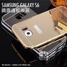 【妃凡】極致奢華!Samsung Galaxy S6 鏡面邊框後蓋 手機殼 保護殼 後殼 手機套 保護套 G920F
