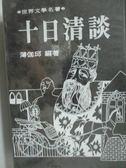 【書寶二手書T4/翻譯小說_HAH】十日清談_薄伽邱