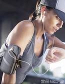 手機包跑步手機臂包臂帶男女多功能運動戶外臂套華為oppo蘋果手腕包 99免運