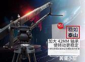 專業3.3米 單反搖臂攝像機攝影小搖臂 便攜拍攝伸縮相機支架云台QM『美優小屋』