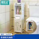 浴室置物架 長頸鹿80高 帶門 收納櫃洗手間儲物櫃衛浴廁所馬桶邊櫃