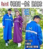 【RainX RX-1103 半開 雨衣 一件式 雨衣 藍 雙側可拉開延展】寬版反光條、可自取