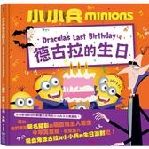 小小兵故事繪本4:德古拉的生日