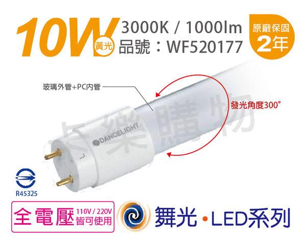 舞光 LED T8 10W 3000K 黃光 全電壓 2尺 玻璃燈管 陸製  WF520177
