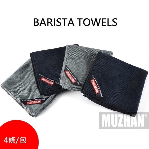 BARISTA比賽專用毛巾 咖啡吧台清潔布 蒸氣管奶泡清洗布 吧檯毛巾 4條入 BARISTA TOWELS