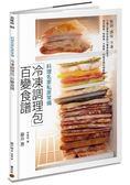 料理名家私房常備「冷凍調理包」百變食譜:裝袋、調味、冷凍,11 種主要食材搭配1
