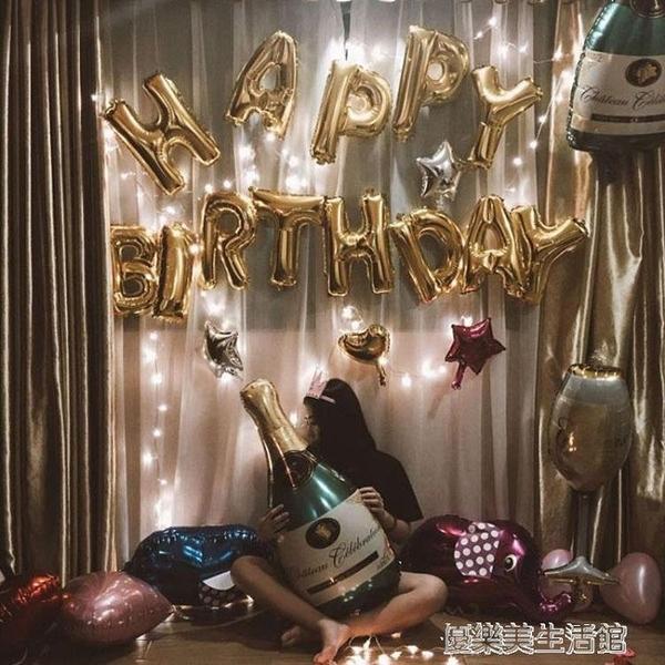 成人生日派對裝飾字母鋁膜氣球生日派對布置用品 浪漫 氣球裝飾 【優樂美】