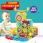 組裝積木百變電動積木81塊建構組裝電子齒輪拼插塑料益智玩具幼兒園禮物