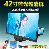 全屏42寸手機屏幕放大器10D高清大屏幕14寸超清視頻投影支架通用 創意家居