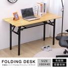 8種款式【澄境】100*40雙層多功能萬用簡約折疊桌 摺疊桌 書桌 會議桌 餐桌 工作桌 電腦桌 1040D