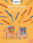 MiDeer彌鹿彩色積木平衡木動物疊疊樂兒童益智桌游親子互動玩具