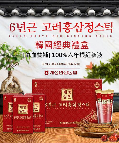 【2wenty6ix】韓國經典禮盒 [氣血雙補] 六年根紅蔘液禮盒 (10ml x30條)