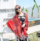 披肩夏季開車空調韓版民族風旅游絲巾海邊沙灘巾女防曬紗巾圍巾 法布蕾輕時尚