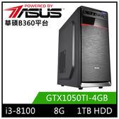 華碩B360平台【寒冰魔神】i3四核GTX1050TI獨顯電玩機