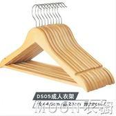 實木衣架子成人服裝店兒童木頭衣撐木質衣掛衣架衣服撐子家用     MOON衣櫥