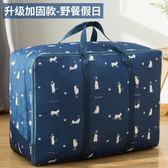 行李包 牛津布搬家神器裝衣服衣物棉被子子收納整理袋防潮打包行李的袋子 芊惠衣屋