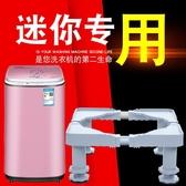 迷你洗衣機底座多功能嬰兒童洗衣機托架單筒脫水機通用墊高腳架子