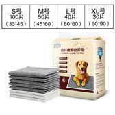 竹炭狗狗尿墊加厚100片除臭狗狗尿片尿不濕狗尿布寵物用品 igo 寶貝計畫