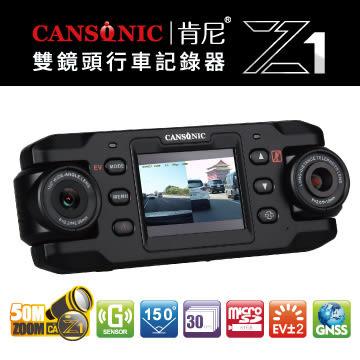 [富廉網] CANSONIC UltraDuo Z1 雙鏡頭行車記錄器(進荃)