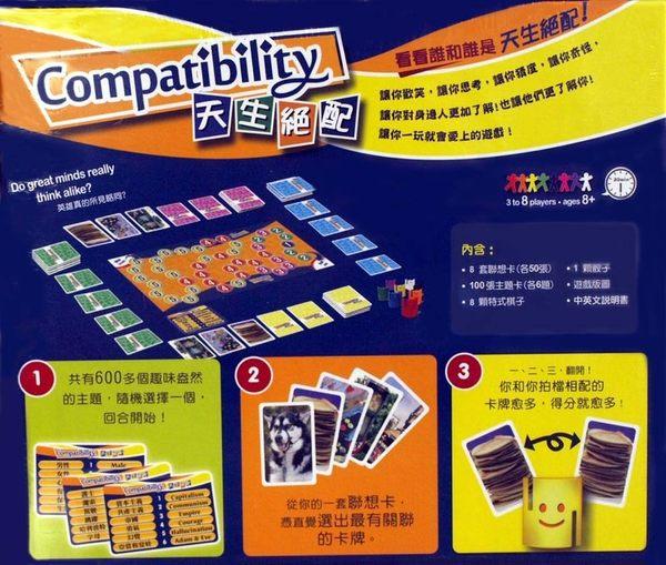 【胖胖熊】Compatibility 天生絕配- 中文正版桌遊《熱門聯誼益智遊戲》中壢可樂農莊
