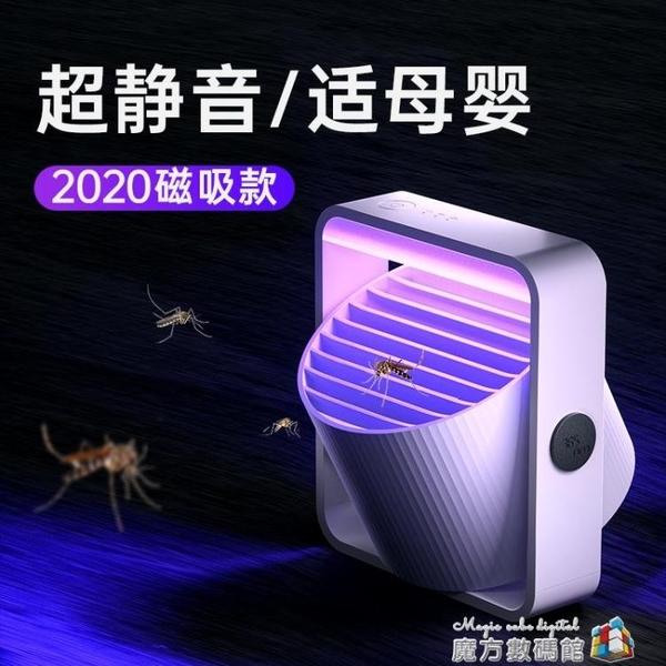 智能黑科技滅蚊燈家用室內臥室 嬰兒孕婦靜音驅蚊器物理滅蚊神器u魔方數碼