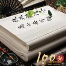 100張 四尺四開宣紙半生半熟國畫書法毛筆抄經本【小獅子】