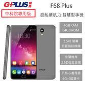 送原廠皮套+玻璃膜 G-Plus F68 Plus 5.5吋 4G/64G 部隊版 雙卡 指紋 大電量 智慧手機 全新空機